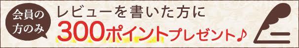 """""""レビューを書いた方に300ポイントプレゼント♪(会員の方のみ)"""""""